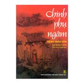 CHINH PHỤ NGÂM -